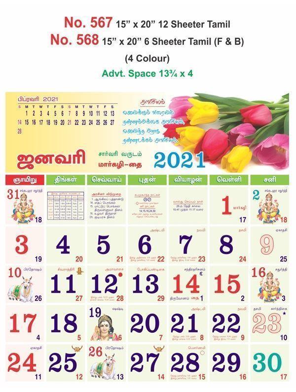 R568 Tamil (F&B) Monthly Calendar Print 2021