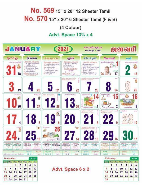 R570 Tamil (F&B) Monthly Calendar Print 2021