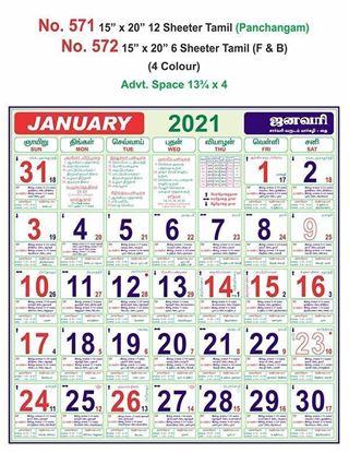 R572 Tamil (Panchangam) (F&B) Monthly Calendar Print 2021