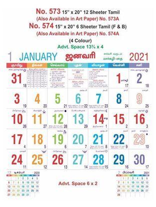 R574 Tamil (F&B) Monthly Calendar Print 2021