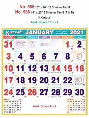 R586 Tamil (F&B) Monthly Calendar Print 2021