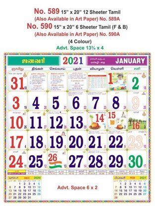 R590 Tamil (F&B) Monthly Calendar Print 2021