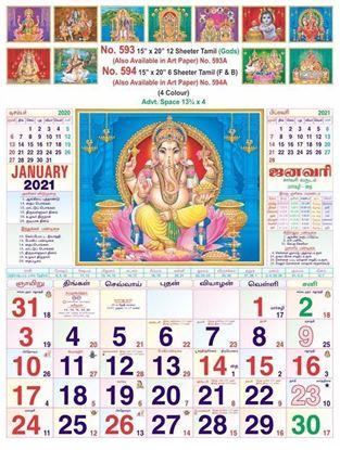 R594 Tamil (Gods) (F&B) Monthly Calendar Print 2021
