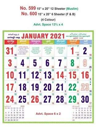 R600 Muslim (F&B) Monthly Calendar Print 2021