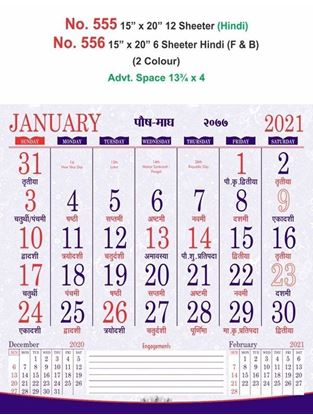 R556 (Hindi) (F&B) Monthly Calendar Print 2021
