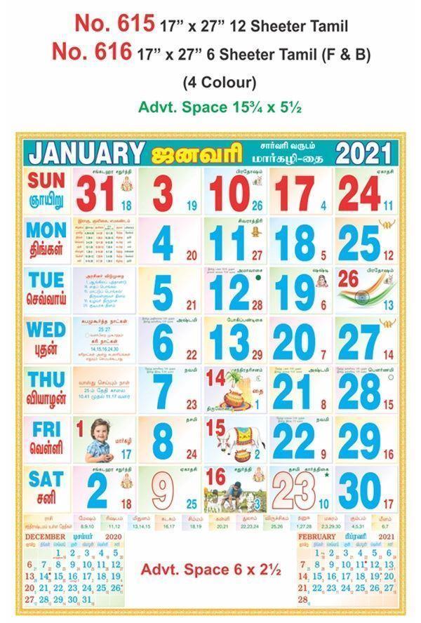 R616 Tamil (F&B)   Monthly Calendar Print 2021