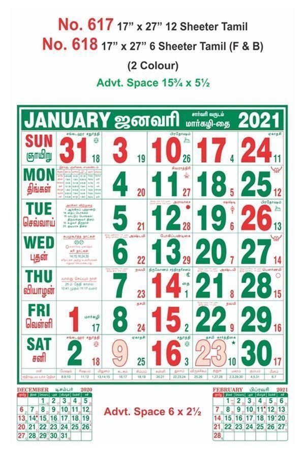R618 Tamil (F&B)   Monthly Calendar Print 2021