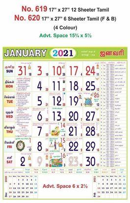 R620 Tamil (F&B)   Monthly Calendar Print 2021
