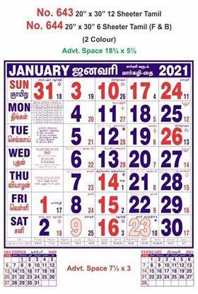 R644 Tamil (F&B)   Monthly Calendar Print 2021