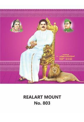R803 U. Muthuramalingam Thevar Daily Calendar Printing 2021