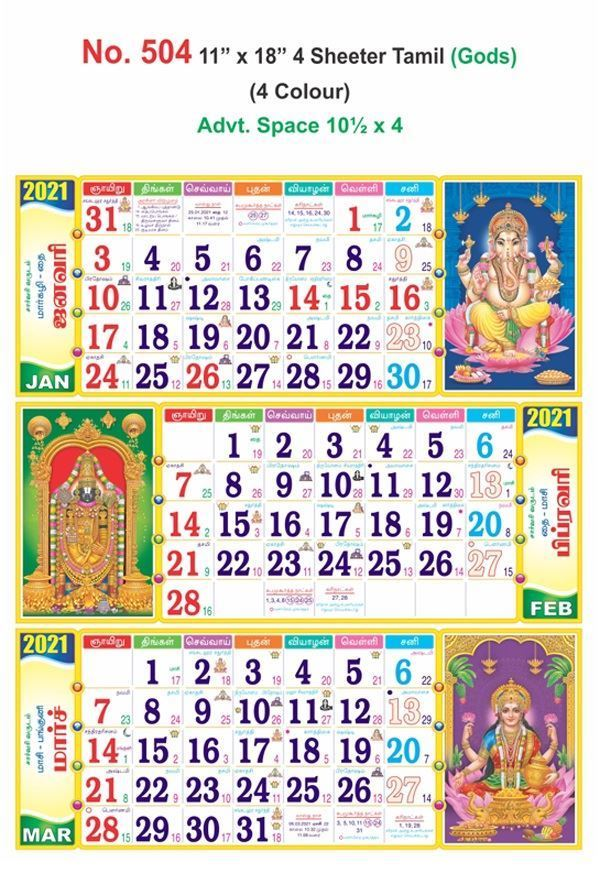 "R504 11x18"" 4 Sheeter Tamil(Gods) Monthly Calendar Print 2021"