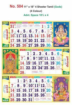 "R504 11x18"" 4 Sheeter Tamil(Gods) Monthly Calendar Print 2021"