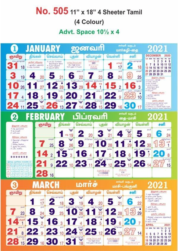 "R505 11x18"" 4 Sheeter Tamil Monthly Calendar Print 2021"