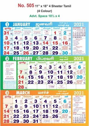 "R505 11x18"" 4 Sheeter Tamil Monthly Calendar Print 2021"