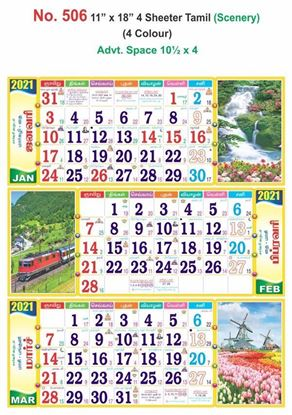 "R506 11x18"" 4 Sheeter Tamil(Scenery) Monthly Calendar Print 2021"
