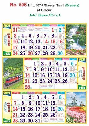 "R506 11x18"" 4 Sheeter Tamil(Scenery) Monthly Calendar Print 2021"
