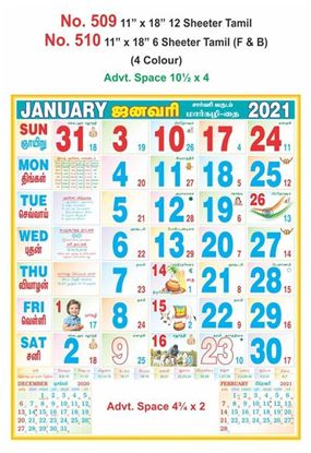 "R510 11x18"" 6 Sheeter Tamil(F&B) Monthly Calendar Print 2021"