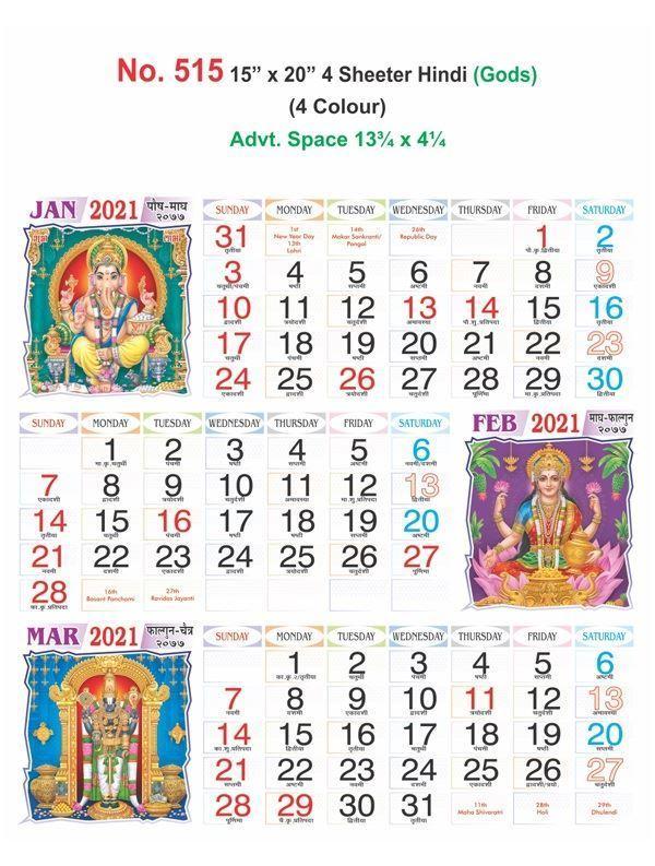 "R515 15x20"" 4 Sheeter Hindi (Gods) Monthly Calendar Print 2021"