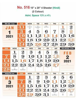 "R516 15x20"" 4 Sheeter Hindi Monthly Calendar Print 2021"