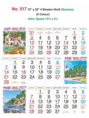 "R517 15x20"" 4 Sheeter Hindi Scenery Monthly Calendar Print 2021"