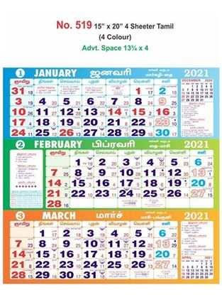"R519 15x20"" 4 Sheeter Tamil Monthly Calendar Print 2021"