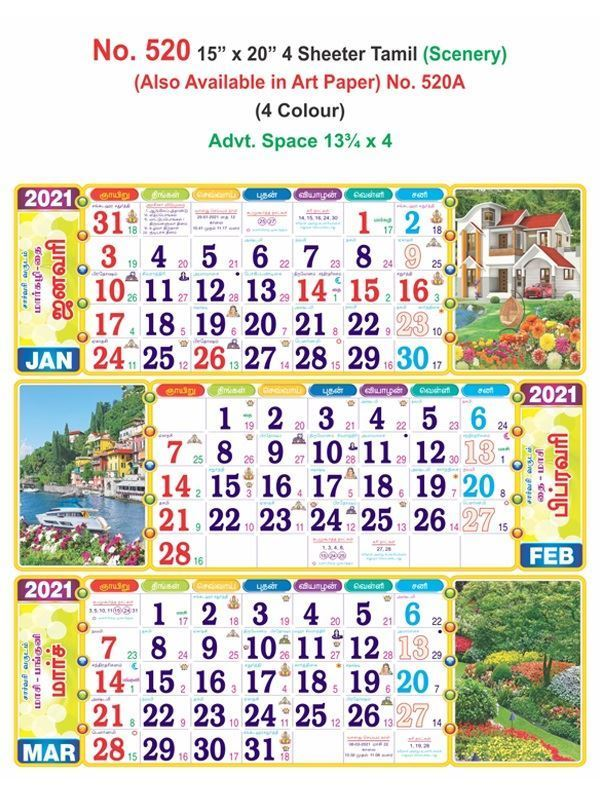 "R520 15x20"" 4 Sheeter Tamil(Scenery) Monthly Calendar Print 2021"