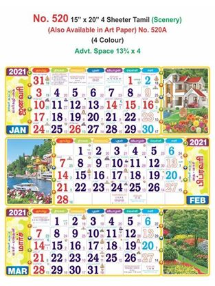 "R520 15x20"" 4 Sheeter Tamil(Scenery) Monthly Calendar Print 2021"