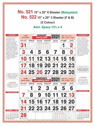"R522 15x20"" 3 Sheeter Malayalam Bi-Monthly (F&B) Monthly Calendar Print 2021"