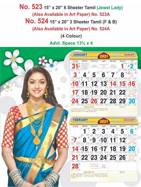 "R523 15x20"" 6 Sheeter Tamil Bi-Monthly (Jewellady) Monthly Calendar Print 2021"