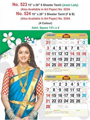 "R524 15x20"" 3 Sheeter Tamil Bi-Monthly (F&B) Monthly Calendar Print 2021"