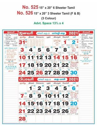 "R526 15x20"" 3 Sheeter Tamil Bi-Monthly (F&B) Monthly Calendar Print 2021"
