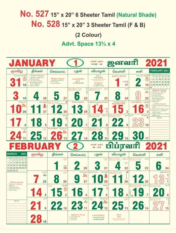 """R528 15x20"""" 3 Sheeter Tamil Bi-Monthly (Natural Shade) (F&B) Monthly Calendar Print 2021"""