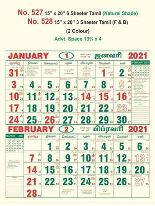 "R528 15x20"" 3 Sheeter Tamil Bi-Monthly (Natural Shade) (F&B) Monthly Calendar Print 2021"