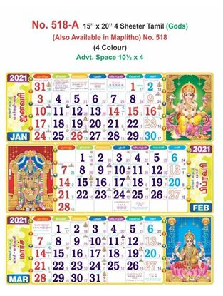 "R518-A 15x20"" 4 Sheeter Tamil (Gods)  Monthly Calendar Print 2021"