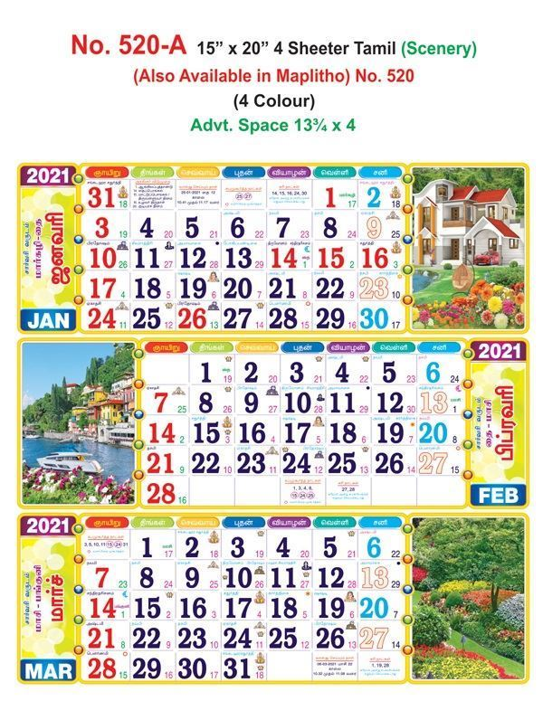 """R520-A 15x20"""" 4 Sheeter Tamil (Scenery) Monthly Calendar Print 2021"""