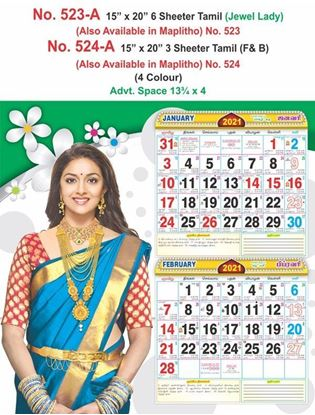 "R524-A 15x20"" 3 Sheeter Tamil (F&B) Monthly Calendar Print 2021"