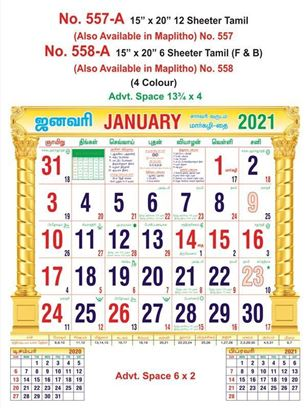 "R557-A 15x20"" 12 Sheeter Tamil Monthly Calendar Print 2021"