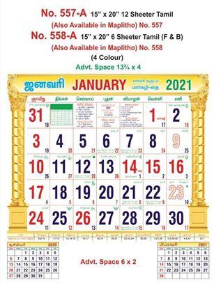 "R557-A 15x20"" 12 Sheeter Tamil Monthly Calendar Print 2021"