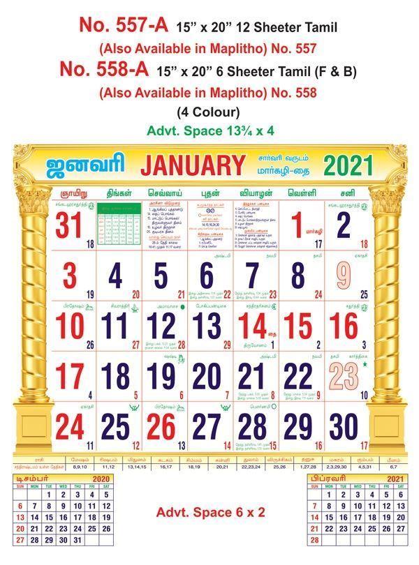 "R558-A 15x20"" 6 Sheeter Tamil (F&B) Monthly Calendar Print 2021"