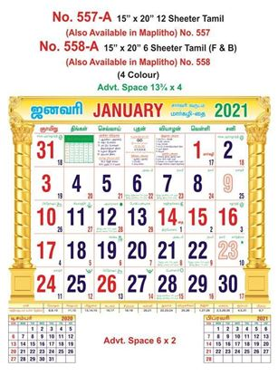 "R558-A 15x20"" 6 Sheeter Tamil (F&B) Monthly Calendar Print 2021"