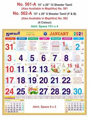 "R562-A 15x20"" 6 Sheeter Tamil (F&B) Monthly Calendar Print 2021"
