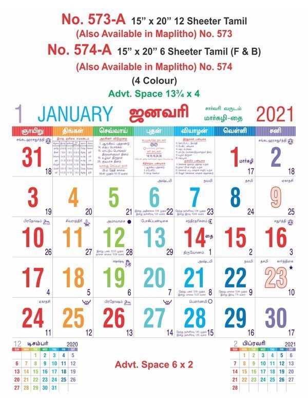 "R573-A 15x20"" 12 Sheeter Tamil Monthly Calendar Print 2021"