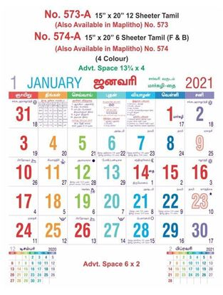 "R574-A 15x20"" 6 Sheeter Tamil (F&B) Monthly Calendar Print 2021"