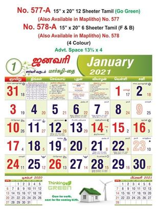 "R578-A 15x20"" 6 Sheeter Tamil (F&B) Monthly Calendar Print 2021"