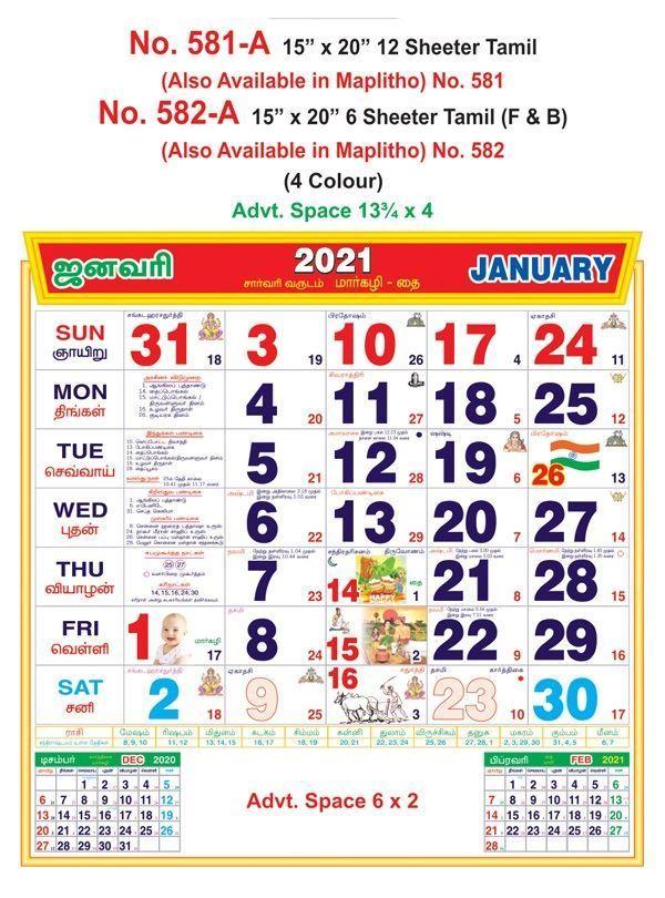 "R582-A 15x20"" 6 Sheeter Tamil (F&B) Monthly Calendar Print 2021"