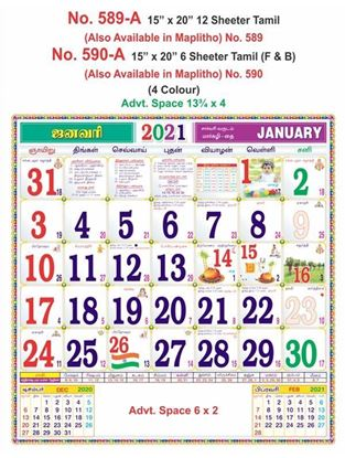 "R590-A 15x20"" 6 Sheeter Tamil (F&B) Monthly Calendar Print 2021"