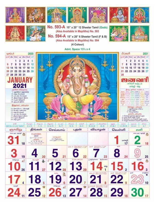 "R594-A 15x20"" 6 Sheeter Tamil (F&B) Monthly Calendar Print 2021"