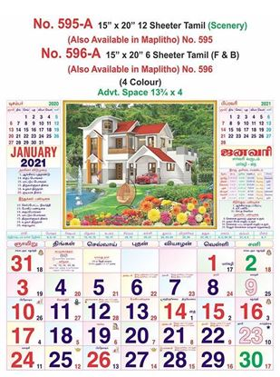 "R596-A 15x20"" 6 Sheeter Tamil (F&B) Monthly Calendar Print 2021"