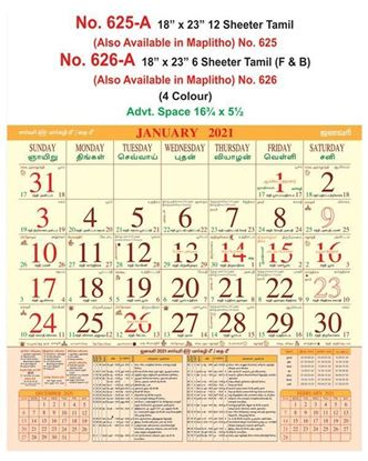 "R626-A 18x23"" 6 Sheeter Tamil (F&B) Monthly Calendar Print 2021"