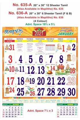 "R635-A 20x30"" 12 Sheeter Tamil Monthly Calendar Print 2021"